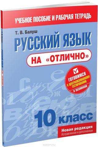"""Русский язык на """"отлично"""". 10 класс: пособие для учащихся"""