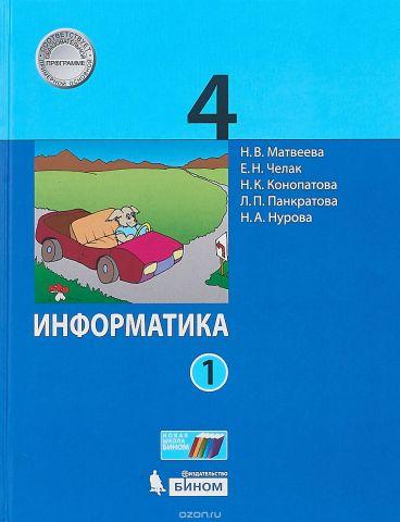 Информатика. 4 кл. Учебное пособие. В 2-х ч. Ч.1