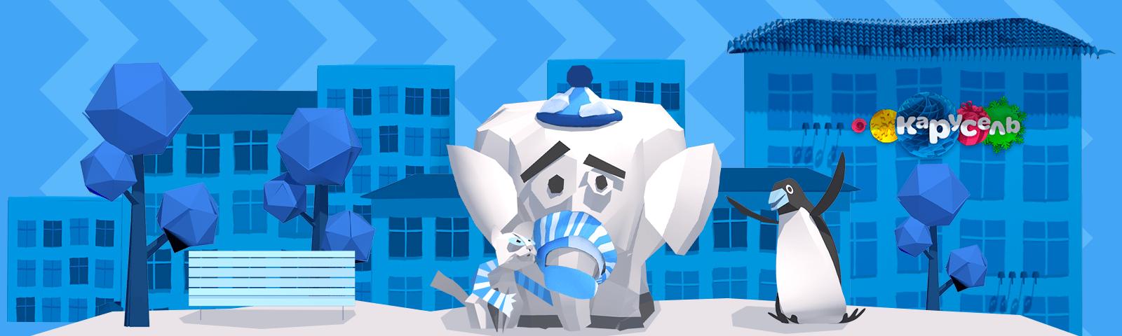 Объявлены победители конкурса «Арктические приключения» от телеканала Карусель и LEGO® CITY!