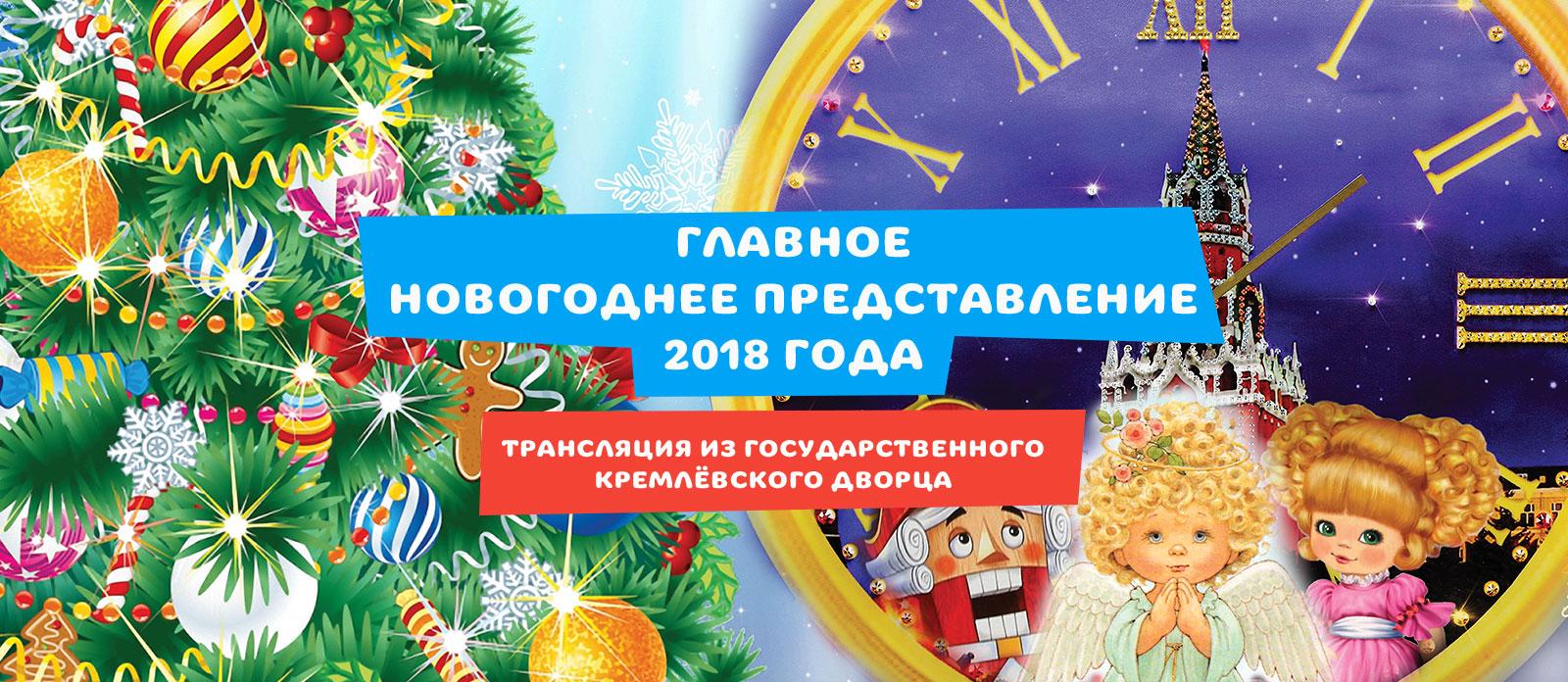 Главное новогоднее представление 2018 года. Трансляция из Государственного Кремлёвского Дворца